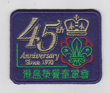 SCOUTS OF HONG KONG - HK QUEEN'S SCOUT & QUEEN'S GUIDES CLUB 45TH ANNIV PATCH B