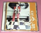 GIGI LEUNG  梁詠琪  LIANG YONG QI: 胆小鬼 (1998 / TAIWAN)   CD