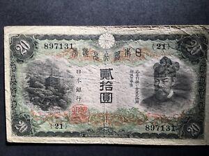 Japan,20 Yen Banknote,(1931)