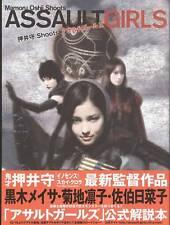 Oshii Mamoru Shoots Assault Girls Art Book