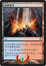 MTG INNISTRAD CHINESE SULFUR FALLS X1 NM CARD