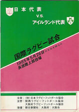 JAPAN v IRELAND 1st Test 1985 SIGNED RUGBY PROGRAMME at OSAKA
