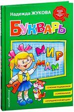 Жукова БУКВАРЬ | BUKVAR | (размер стандарт) детские книги на русском
