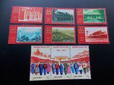 China, PRC, N12 to N20, 1971, Unused (Strip Folded)
