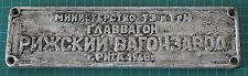 Vintage Russian Soviet Builders Sign Plate - 1968