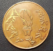 "ANGOLA 1981 CENTRAL AFRICA GAMES SPORT MEDAL ""JOGOS DA AFRICA CENTRAL"" LARGE"