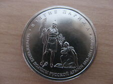 RUSSIA 2012 5 rubles Capture of Paris Patriotic War #20.1099