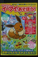 JAPAN Pokemon Eievui (Eevee) Only Book: Pokemon Eievui to Asobou!