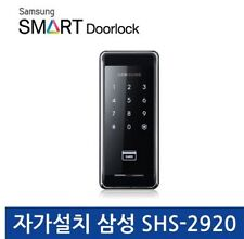 Samsung Digital Door Rim Lock SHS-2920 EX Home Security Hardware