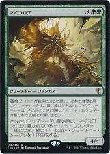 ***4x JAPANESE Mycoloth*** Commander 2016 Mint MTG Magic Cards