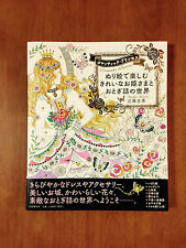 Coloring Book Romantic Princess The World of Fairy Tale Story