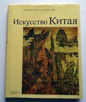 1988 Chinese Art Vinogradova Russian Soviet USSR Illustrated Album Book Rare