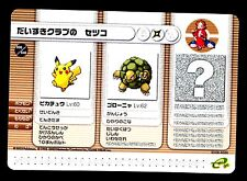 PROMO POKEMON JAPANESE GAME BOY ADVANCE (PIKACHU GOLEM)