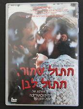 Black Cat White Cat DVD Emir Kusturica Hebrew & English Subtitles