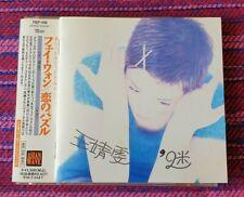 Faye Wong ( 王菲 ) ~ 迷 ( Japan First Press ) Cd