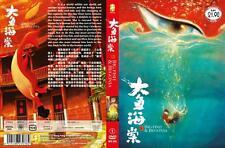 Big Fish & Begonia 大鱼海棠 (Movie) ~ DVD ~ English Subtitle ~ China Anime