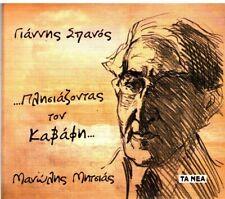GIANNIS SPANOS & MANOLIS MITSIAS - Plisiazontas Ton Kavafi / Greek Music CD