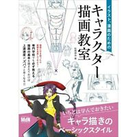 'NEW' How To Draw Manga Anime Character Technique Book | JAPAN Art  Guide