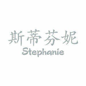 Chinese Stephanie Name - Decal Sticker - Multiple Colors & Sizes - ebn2129