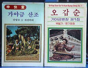 2 Korean Traditional / Folk Music Cassette Tapes made in Korea early 1980s