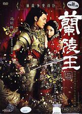 Lan Ling Wang / Prince of Lan Ling ( Ariel Lin) DVD  + DHL Express 3 day to USA