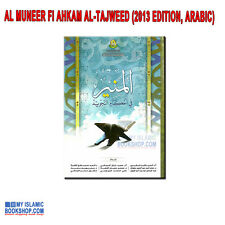 Al Muneer fi Ahkam al-Tajweed (2013 Edition, Arabic) المنير في أحكام التجويد