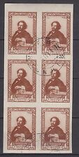 Russia 1944, block of 6 with variety, Solovjov #936K, used/CTO OG