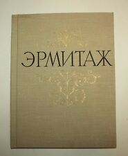 RUSSIAN ILLUSTRATED BOOKS HERMITAGE VINTAGE STATE HERMITAGE MUSEUM PAINTING
