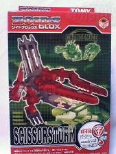 索斯洛依德ゾイドZoids zoid Blox BZ016 CHIMERA TYPE SCISSOR STORM for EZ-069 SEISMOSAURUS