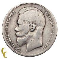 1898 Russia 1 Rouble Silver Coin (Fine, F Condition)