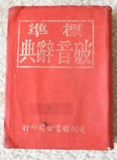 vintage 1970 Chinese language Dictionary