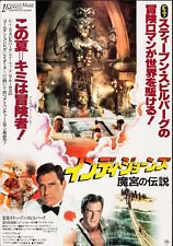 Indiana Jones And The Temple Of Doom Japanese B2 movie poster B Spielberg Ford