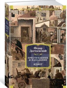 """Ф. Достоевский """" Преступление и наказание. Идиот """"  Russische Bücher"""
