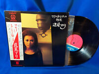 Mari Henmi LP WB-Pioneer L-8001P Gatefold Rare Obi Japan Japanese Pressing 1971