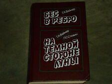 Georgi & Slovin Бес в ребро На темной стороне Луны Hardcover Russian
