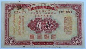 Bank of CHINA, Bank of Communications saving certificate loan bond bill