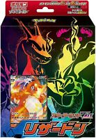 Pokemon Card Game Sword & Shield New Starter Set Deck VMAX Charizard JAPAN