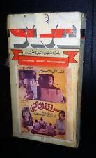 فيلم سواقة التاكسي, ناجي جبر, غادة الشمعة PAL Rare Arabic Syrian VHS Tape Film