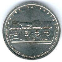 """Russland 5 Rubel 2014 """"70 Jahrestag des Sieges WWII"""" Motiv: 2, lose, UNC."""
