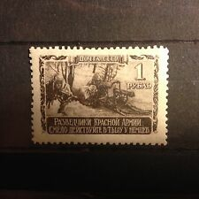 USSR RUSSIA STAMP MH-OG. Timbre de 1942 Armée Rouge. Red Army World War II