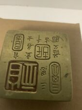 Vintage Chinese Brass And Copper Ink Box With Engraved Writing