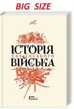 Ukraine armed forces History. Історія українського війська. Cossacks Hetman Gift
