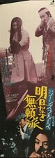 JEAN'S BLUES NO FUTURE Japanese STB movie poster 20x57 MEIKO KAJI 1974 RARE