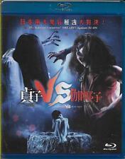 Sadako vs Kayako Blu Ray Ando Masanobu Yamamoto Mizuki Tamashiro Tina NEW Eng