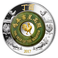 2017 LAOS YEAR OF THE ROOSTER 2 oz. PURE SILVER COIN WITH JADE INSERT