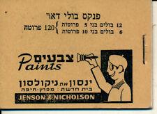 ISRAEL 1949 b1 BOOKLET MNH  SEE 2 SCANS BALE VALUE $ 400