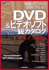 Japanese DVD&Video Total Catalogue 2006 Book