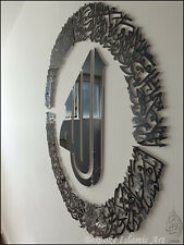 Islamic 3D Wall Art Calligraphy - Ayatul Kursi Laser Cut PVC + Acrylic
