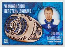 2013-14 KHL Gold Collection Ring #RNG-002 Alexander Yeryomenko #/100