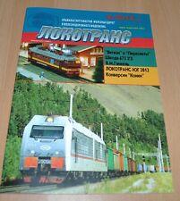 Lokotrans 8/12 Journal History Railway Electric Train Russian Soviet Locomotive